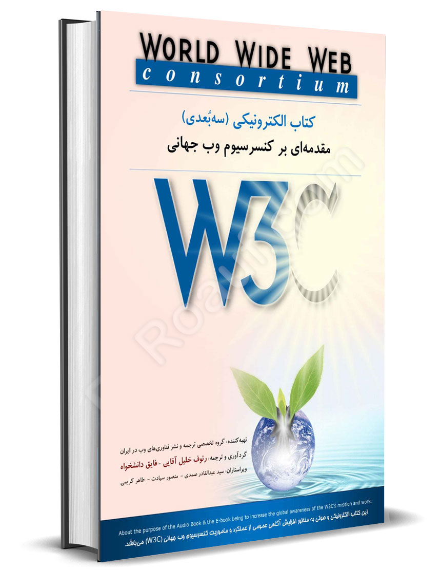 Introduction to the W3C - 3D